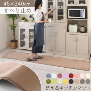 キッチンマット 台所マット まっと 洗える 丸洗い可能 おしゃれ ロング ワイド シンプル モダン ...