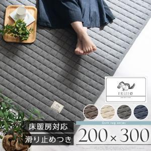 ラグ カーペット 200×300 洗える ラグマット おしゃれ 北欧 ふわふわ キルト 滑り止め 床...