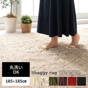 ラグマット 洗える ラグカーペット カーペット シャギーラグ 絨毯 北欧 おしゃれ 厚手 滑り止め おすすめ 正方形 185cm|kaguya