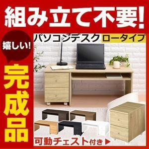 【完成品】パソコンデスク ロータイプ 木製 ローデスク 勉強机 机 PCデスク パソコン机 収納の写真