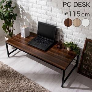 パソコンデスク コンパクト ロー 木製 ローデスク パソコン おしゃれ 115cm サイズ シンプル 省スペース 座卓 机 デスク|kaguya