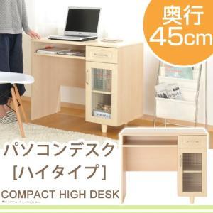 デスク 奥行45cm 机 PCデスク パソコンデスク 勉強机 ハイデスク 木製デスク 学習デスク|kaguya