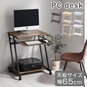 収納付きパソコンデスク 天板 約 幅65cm 省スペース 木製デスク PCテーブル ワークデスク キャスター