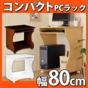 パソコンデスク PCデスク PCラック ハイタイプ ハイデスク 木製 パソコン台 コンパクト 省スペース おしゃれ 棚付き 作業台 作業机 幅80|kaguya