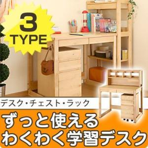 学習机 勉強机 木製 木製デスク 学習デスク 省スペース コンパクト 3点セット 3タイプ シンプル 天然木 パイン材 兄弟 収納 鍵付き 男 女|kaguya