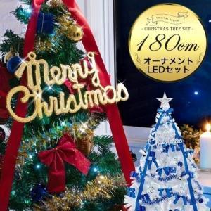 クリスマスツリー クリスマスツリーセット ツリーセット LE...