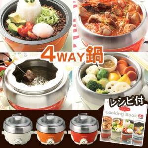 【ポイント10倍】 鍋 ミニ 送料無料 煮る 蒸す 焼く 揚げる 炊く なべ|kaguya
