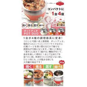 【ポイント10倍】 鍋 ミニ 送料無料 煮る 蒸す 焼く 揚げる 炊く なべ|kaguya|02