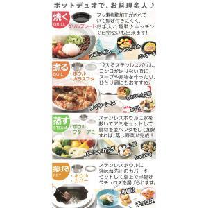 【ポイント10倍】 鍋 ミニ 送料無料 煮る 蒸す 焼く 揚げる 炊く なべ|kaguya|04