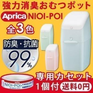 おむつごみ箱 におわなくてポイ共通 密閉 アップリカ ニオイポイ カセット1個付 防臭 ゴミ トイレ...