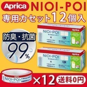 アップリカ ニオイポイ カートリッジ 12個入 おむつ処理 ベビー用品