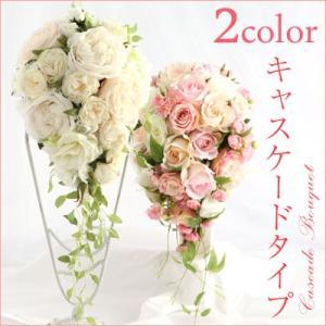 キャスケードブーケ ウエディングブーケ ブライダルブーケ ブーケ ブートニア 結婚式 薔薇 バラ 造花 アレンジメント 花嫁 披露宴 かわいい|kaguya