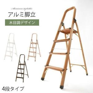 脚立 4段 折りたたみ 踏み台 はしご ステップスツール アルミ ステップ 踏台 木目調 きゃたつ 折りたたみ脚立 花台 kaguya