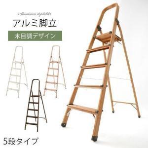 脚立 5段 おしゃれ 折りたたみ 踏み台 はしご ステップスツール アルミ ステップ 踏台 木目調 折りたたみ脚立 kaguya