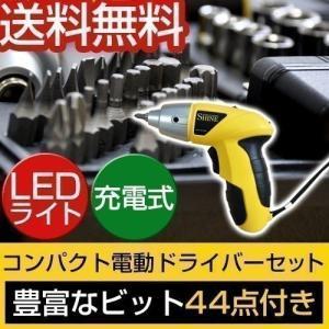 お得なドライバーセット ビット44点付き 3ヵ月保証 電動ドライバーセット DIY 工具 充電式 LEDライト付き ドライバーキット コードレス 小型 コンパクト