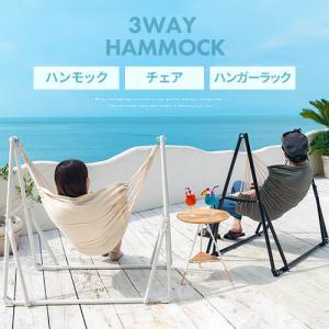 3way ハンモックチェアー ハンモック 自立式ハンモック 自立式 ハンガーラック 物干し 折りたたみ コンパクト 綿 布 室内 屋外 アウトドア キャンプ|ゲキカグ PayPayモール店