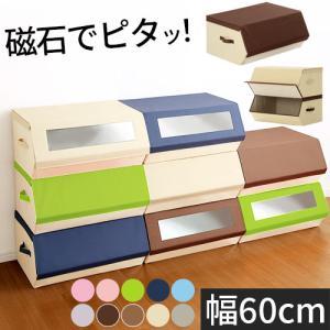 収納ボックス 収納ケース フタ付き おしゃれ 布 ワイド 60cm 積み重ね ボックス 衣類 服 押...