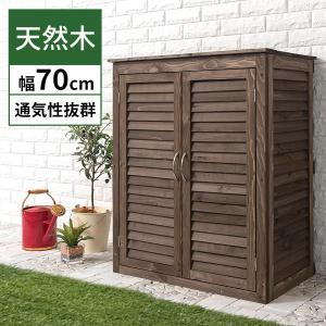 物置 物置き 木製収納庫 庭 ガーデン 収納ボックス おしゃれ 屋外 屋外収納庫 DIY
