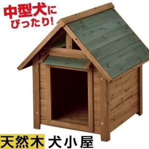 犬小屋 屋外 中型犬 防寒 木製 犬舎 ペットハウス ドッグハウス おしゃれ かわいい わんちゃん 愛犬