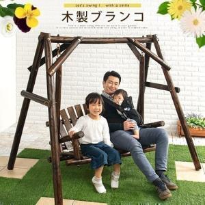 ブランコ ぶらんこ 屋外 DIY ガーデンファニチャー エクステリア 屋外遊具 木製 焼杉 子供 大人 家族 二人乗り 庭 椅子 チェアー 背もたれ 手すり 安心