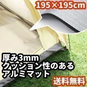レジャーシート 195×195大きい テント マット キャンプ用品 アウトドア おしゃれ 厚手 フェス 遠足 ピクニック シート おすすめ 人気 アルミマット|kaguya