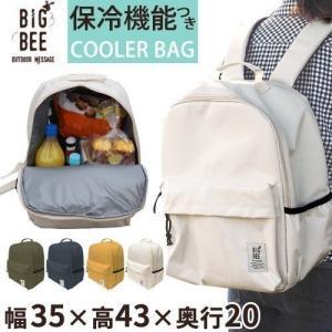 お買い物バッグ 保冷機能付き 弁当 大口 キャンバス地 リュックサック かばん 鞄 ダブルファスナー...