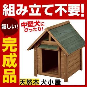 【完成品】 犬小屋 屋外 中型犬 防寒 木製 犬舎 ペットハウス ドッグハウス おしゃれ かわいい わんちゃん 愛犬
