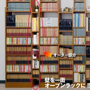 本棚 書棚 継ぎ棚 |kaguya
