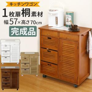 家具セレクトショップ ゲキカグはお得なセールも盛りだくさん♪  激安のキッチン収納ワゴンです。 商品...