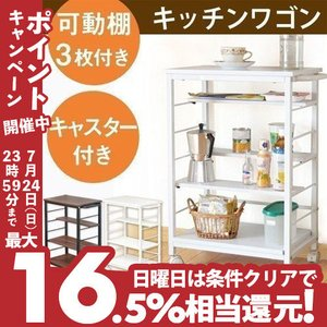 家具セレクトショップ ゲキカグはお得なセールも盛りだくさん♪  キッチンの空いたスペースや、隙間に適...