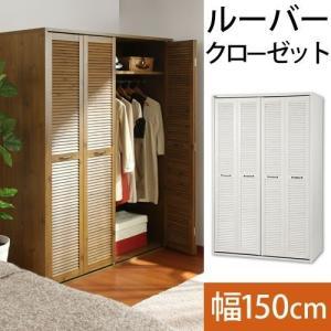クローゼット 収納 ルーバー 扉 木製 ハンガーラック リビング 寝室 衣類収納 洋服 帽子 鞄 幅150 奥行き60 棚|kaguya