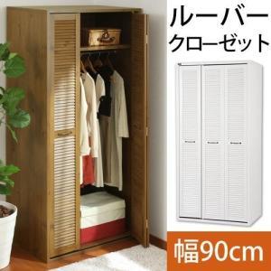 クローゼット 収納 ルーバー 扉 木製 ハンガーラック リビング 寝室 衣類収納 洋服 帽子 鞄 幅90 奥行き60|kaguya