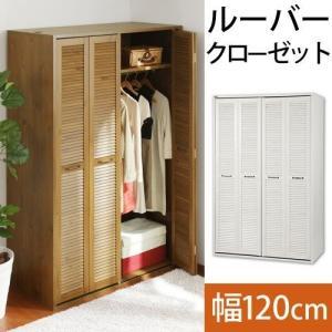 クローゼット 収納 ルーバー 扉 木製 ハンガーラック リビング 寝室 衣類収納 洋服 帽子 鞄 幅120 奥行き60|kaguya