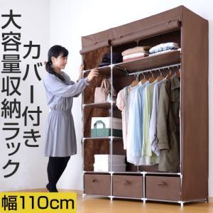 家具セレクトショップ ゲキカグはお得なセールも盛りだくさん♪  衣類を日焼けやホコリから保護するカバ...