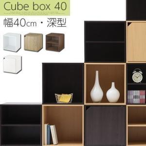キューブボックス 40cm 扉付き 棚 オープン 収納ボックス 本棚 ラック 木製 おもちゃ 収納 ...