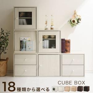 収納ボックス 木製 キューブボックス シェルフ ボックス 引き出し 扉付き 2段 フラップ扉 本棚 ...