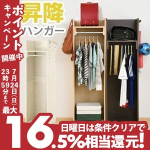 ハンガーラック スリム おしゃれ 木製 キッズ家具 子供用 ...
