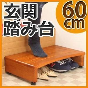 踏み台 木製 玄関 ステップ 昇降 玄関台 天然木 幅60cm|kaguya