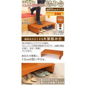 踏み台 木製 玄関 ステップ 昇降 玄関台 天然木 幅60cm|kaguya|02