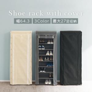 シューズボックス 玄関収納 カバー付き 下駄箱 靴箱 整理 収納 靴入れ 収納ラックの写真