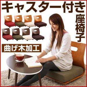 キャスター付き座椅子|kaguya