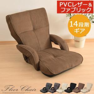 座椅子 座いす 座イス リクライニング座椅子 肘付き 肘掛け付き おしゃれ コンパクト 正座椅子 ハイバック カバー 1人掛け 一人掛け用 PVCレザー 布地 ウレタンの写真
