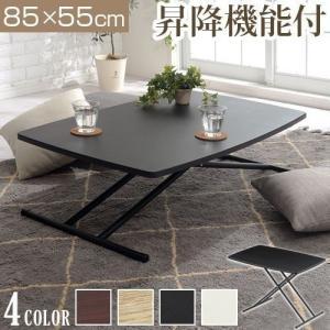 テーブル ローテーブル 折りたたみ 昇降式 木製 おしゃれ アジアン 北欧 伸縮 コーヒーテーブル リビングテーブルの画像