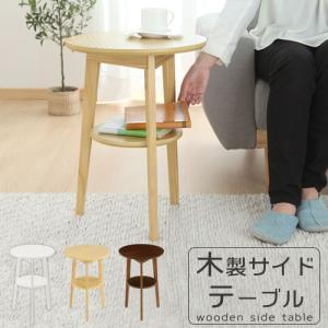 サイドテーブル おしゃれ 北欧 木製 ベッドサイドテーブル シンプル 丸テーブル ローテーブル コン...