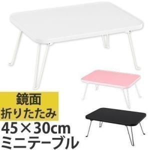 ミニテーブル ミニデスク 折りたたみ 折り畳み 折畳み ロータイプ ローテーブル ローデスク 軽量 スリム コンパクト おしゃれ おすすめ フリーテーブルの写真