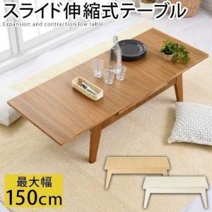 センターテーブル テーブル 木製 おしゃれ 北欧 長方形 ローテーブル ダイニングテーブル リビングテーブル モダン アジアン 伸縮 100 150の画像
