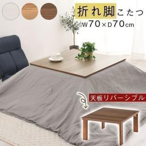 こたつ コタツ 炬燵 テーブル 本体 正方形 70×70 カジュアルこたつ 天板 リバーシブル 折れ...