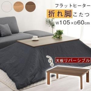 こたつ コタツ 炬燵 テーブル 本体 長方形 60×105 カジュアルこたつ 天板 リバーシブル 折...