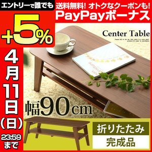 センターテーブル 折りたたみテーブル 棚付き リビングテーブル 机 ローデスク ウォールナット 木製 天然木 折り畳み ローテーブル おしゃれ 完成品の写真
