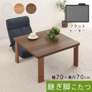 こたつ こたつテーブル 机 テーブル コタツ 火燵 炬燵 フラットヒーター 幅80cm|kaguya